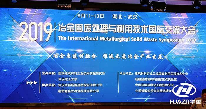 洛阳366.net亚洲必赢赴武汉参加冶金固废处理与技术国际交流会议