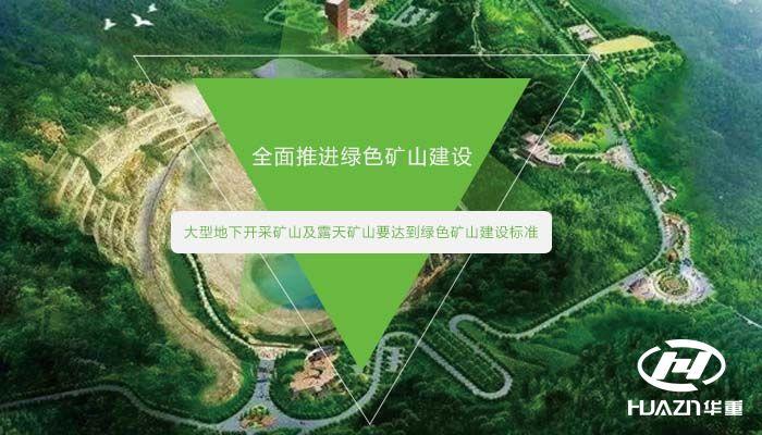 年底前大型地下开采矿山及露天矿山要达到绿色矿山建设标准