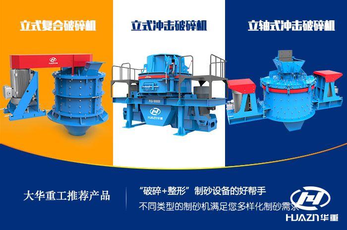 制砂机应用河沙处理,促进机制砂的高产出