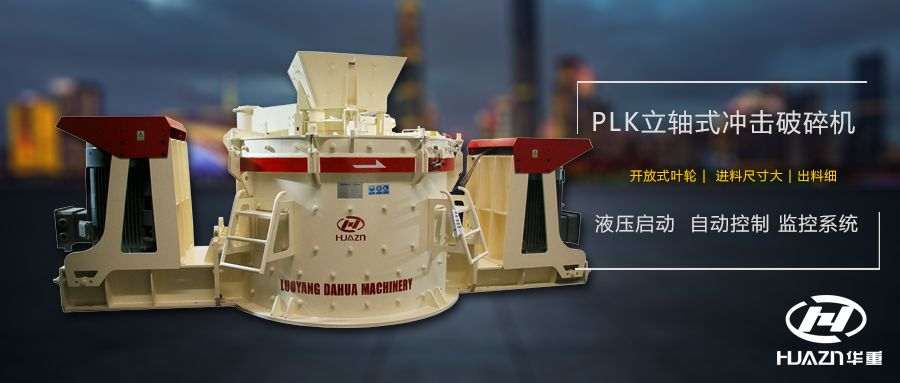 PLK立轴冲击破碎机