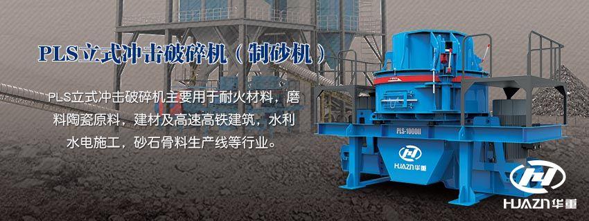 制砂机--成套生产线中的主流设备