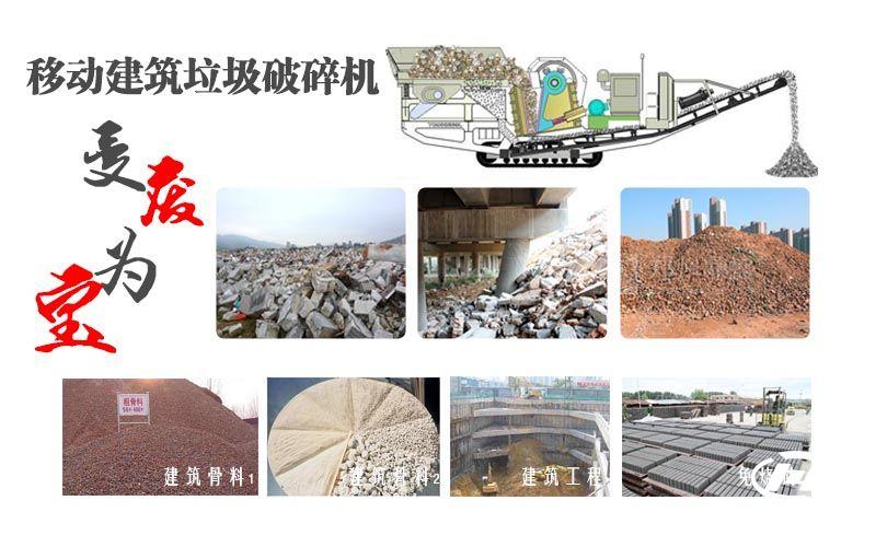 建筑垃圾破碎站如何进行回收利用