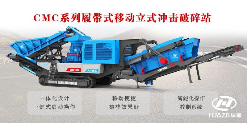 移动式制砂机五大优势满足不同用户的制砂需求