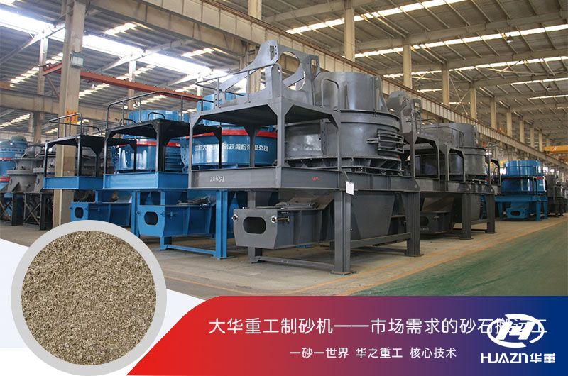 制砂机生产线