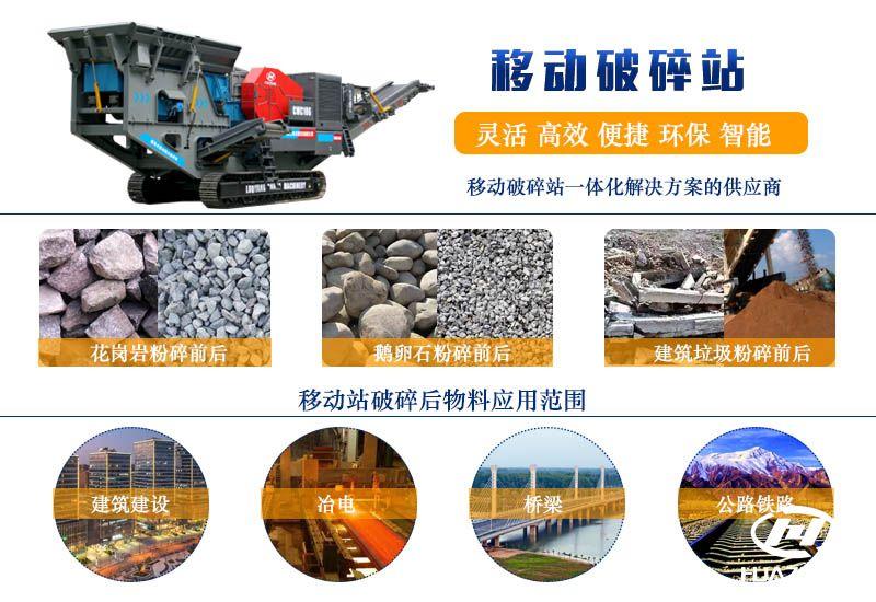 移动石子生产线破碎设备流程配置